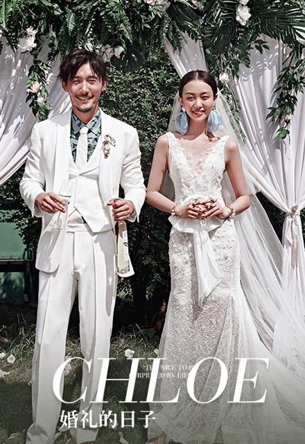 婚礼的日子